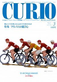 特集 フランス人の遊び心月刊キュリオマガジン 143号