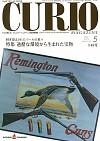 特集 過酷な環境から生まれた宝物月刊キュリオマガジン 145号