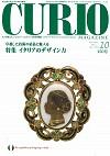 特集 イタリアのデザイン力月刊キュリオマガジン 150号