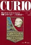 特集 ソヴィエト・ノスタルジー月刊キュリオマガジン 153号