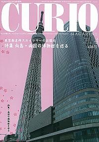 特集 向島・両国の博物館を巡る月刊キュリオマガジン 156号