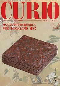 特集 もののふの都 鎌倉月刊キュリオマガジン 158号