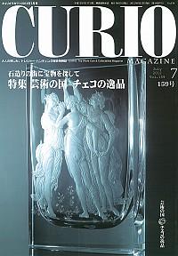 特集 芸術の国 チェコの逸品月刊キュリオマガジン159号