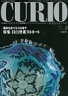 特集 目白骨董ストリート月刊キュリオマガジン160号