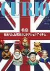特集 秘められた英国のコレクションアイテム月刊キュリオマガジン161号