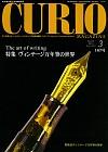 特集 ヴィンテージ万年筆の世界月刊キュリオマガジン167号