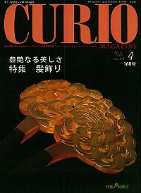 特集 髪飾り月刊キュリオマガジン168号