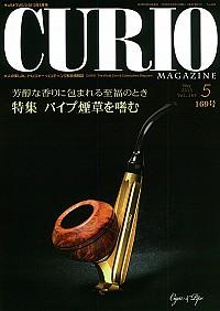 特集 パイプ煙草を嗜む月刊キュリオマガジン169号