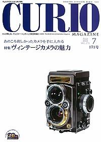 特集 ヴィンテージカメラの魅力月刊キュリオマガジン171号