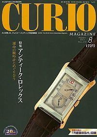 特集 アンティーク・ロレックス月刊キュリオマガジン172号