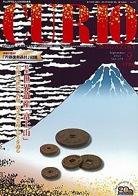 特集 世界遺産「富士山」月刊キュリオマガジン173号