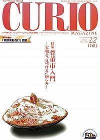 特集 骨董市入門月刊キュリオマガジン176号