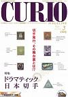 特集 ドラマティック日本切手月刊キュリオマガジン179号
