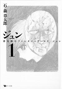 章太郎のファンタジーワールド ジュンジュン 1