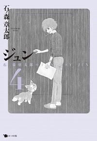 石ノ森章太郎のFANTASY JUNジュン 4