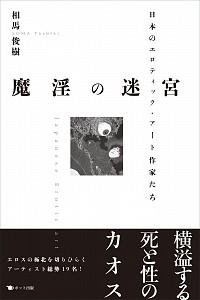 日本のエロティック・アート作家たち魔淫の迷宮
