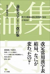 漢字の現場は改定常用漢字表をどう見るか論集文字 第1号