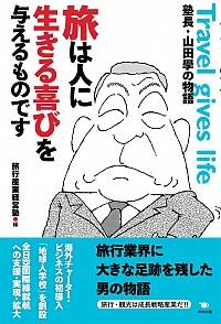 塾長・山田學の物語旅は人に生きる喜びを与えるものです