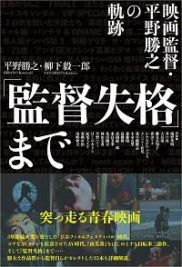映画監督・平野勝之の軌跡「監督失格」まで