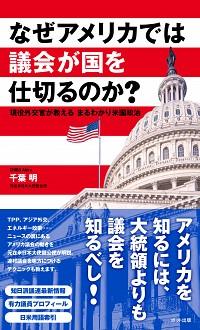 現役外交官が教える まるわかり米国政治なぜアメリカでは議会が国を仕切るのか?