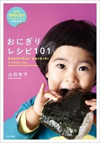 EVERYDAY ONIGIRI 101 Healthy, Easy Japanese Riceball Recipesおにぎりレシピ101
