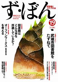 武雄市図書館/図書館送信/ほかず・ぼん19