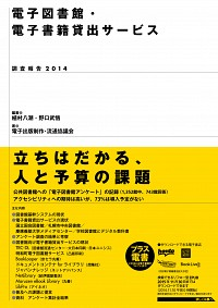 調査報告2014電子図書館・電子書籍貸出サービス