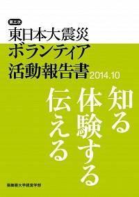 知る、体験する、伝える第三次東日本大震災ボランティア活動報告書2014.10