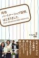 渋谷区・世田谷区の成立物語と手続きの方法同性パートナーシップ証明、はじまりました。