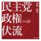 .book(ドットブック)版 【電子書籍版】民主党政権への伏流