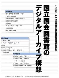 【電子書籍版】ず・ぼん17-2 国立国会図書館のデジタルアーカイブ構想