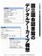 図書館とメディアの本【電子書籍版】ず・ぼん17-2 国立国会図書館のデジタルアーカイブ構想