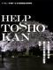 図書館とメディアの本【電子書籍版】ず・ぼん17-3 HELP TOSHOKAN 日本図書館協会被災地図書館支援隊始動!