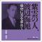 .book(ドットブック)版 【電子書籍版】紫雲の人、渡辺海旭 壺中に月を求めて