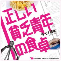 .book(ドットブック)版 【電子書籍版】正しい貧乏青年の食卓