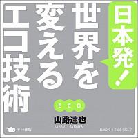 .book(ドットブック)版 【電子書籍版】日本発! 世界を変えるエコ技術