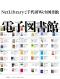 図書館とメディアの本PDF版 【電子書籍版】ず・ぼん17-4 電子図書館 NetLibraryと千代田Web図書館