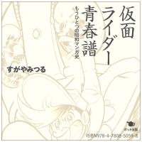 もうひとつの昭和マンガ史【電子書籍版】仮面ライダー青春譜