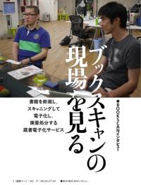 PDF版 【電子書籍版】ず・ぼん17-5 BOOKSCANの現場を見る