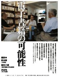 PDF版 【電子書籍版】ず・ぼん17-6 電子書籍の可能性