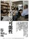図書館とメディアの本PDF版 【電子書籍版】ず・ぼん17-6 電子書籍の可能性