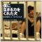 【電子書籍版】僕に生きる力をくれた犬 青年刑務所ドッグ・プログラムの3ヵ月