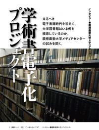 PDF版 【電子書籍版】ず・ぼん17-7 学術書電子化プロジェクト