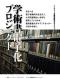 図書館とメディアの本PDF版 【電子書籍版】ず・ぼん17-7 学術書電子化プロジェクト