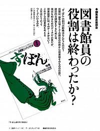 PDF版 【電子書籍版】ず・ぼん17-8 図書館員の役割は終わったか?
