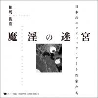 日本のエロティック・アート作家たち【電子書籍版】魔淫の迷宮