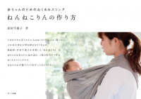PDF版 【電子書籍版】赤ちゃんのためのおくるみスリング ねんねこりんの作り方