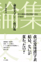改訂版 【電子書籍版】論集文字 第1号 漢字の現場は改定常用漢字表をどう見るか