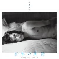 .book(ドットブック)版 【電子書籍版】百年の憂鬱