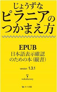 EPUB日本語表示確認のための本(縦書)version 1.3.1【電子書籍版】じょうずなピラニアのつかまえ方